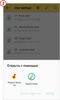 яндекс диск скачать приложение бесплатно - фото 9