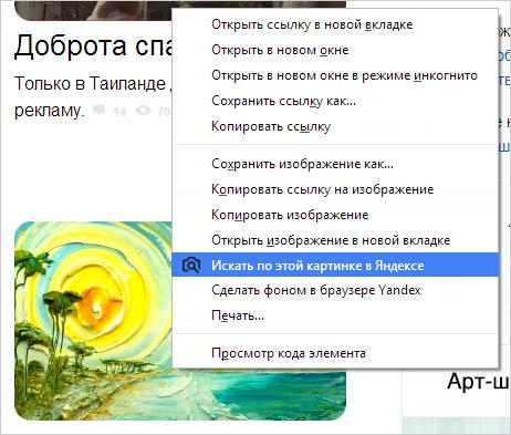 Яндекс поиск спросить картинкой
