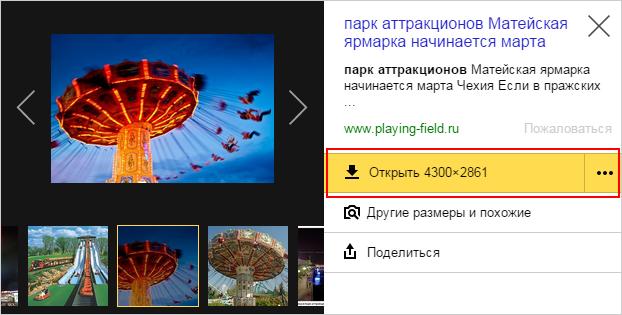 яндекс картинки поиск не работает