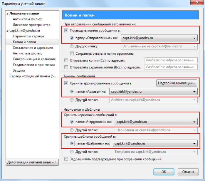 Mozilla Thunderbirdde Yandex Mail Yapılandırma 63