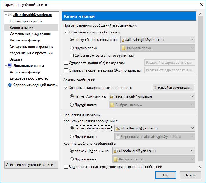 Mozilla Thunderbirdde Yandex Mail Yapılandırma 48