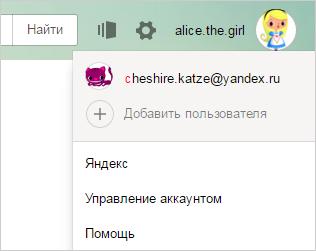 Вход и выход Вы можете выбирать аккаунт в Почте Паспорте и на других сервисах Яндекса которые поддерживают эту возможность Выбранный аккаунт считается основным с ним