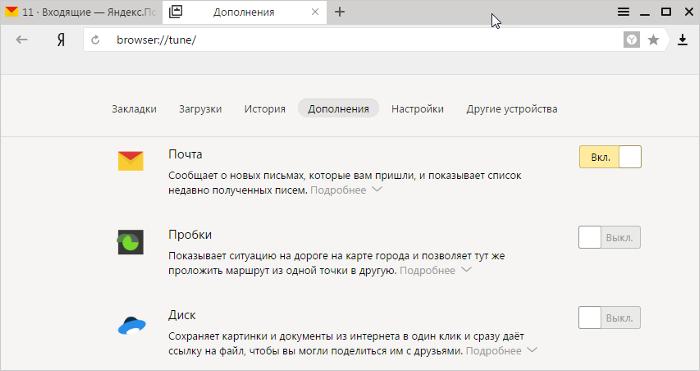 Технический справочник Нажмите → Дополнения В разделе Сервисы Яндекса включите дополнение Почта