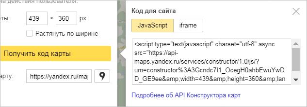 Получить код яндекс карты для сайта