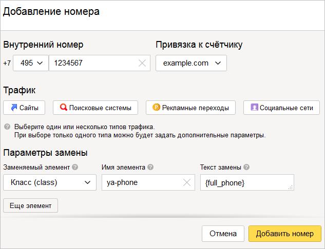 Система выдает номер автоматически. Средства начнут списываться после того,  как вы нажмете кнопку Добавить номер. 0c0295aa000