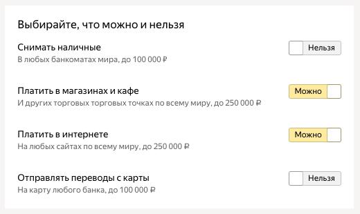 Пластиковая карта - Яндекс