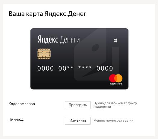 Yandex банковская карта заказать взять кредит на автомобиль наличными