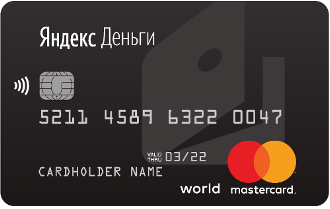Офис яндекс деньги в москве адрес