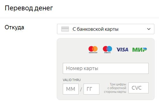 У меня yota Хочу перевести с баланса деньги на кошелек,но не могу.