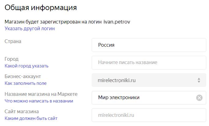 https://yastatic.net/doccenter/images/support.yandex.ru/ru/partnermarket/freeze/9SIy4vsuHeuQ7ivnwSjWH2rCqxU.png