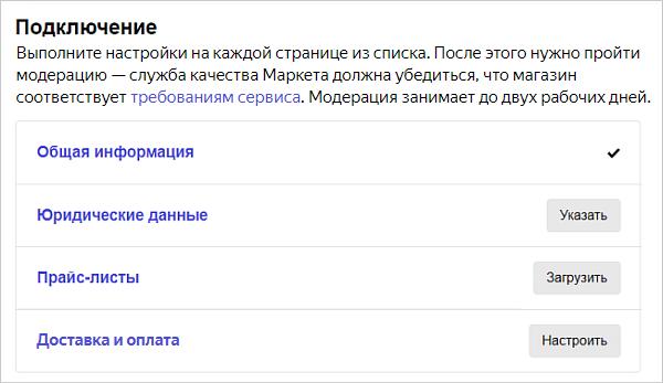 https://yastatic.net/doccenter/images/support.yandex.ru/ru/partnermarket/freeze/YrMLP9xlhFMrFvp9Dqtoc54cYA4.png