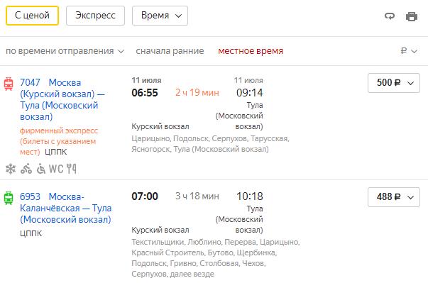 Расписание поездов яндекс купить билеты поезд череповец адлер купить билет ржд