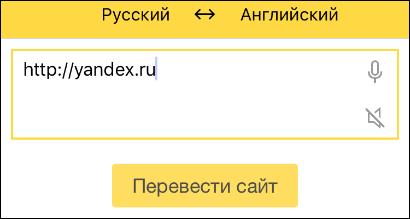 перевод перевести текст