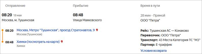Покупка билета на самолет через яндекс купить онлайн авиабилет якутск