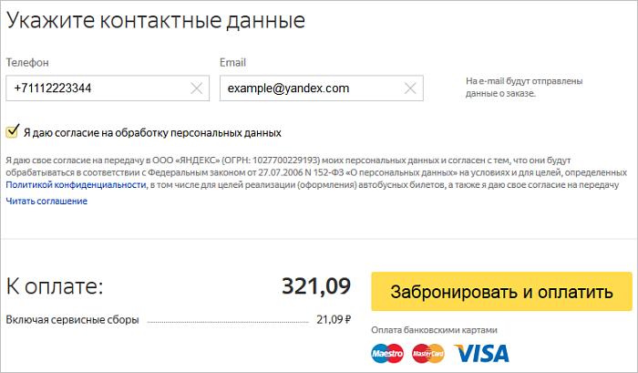 Яндекс тревел купить авиабилет купить билеты на самолет из батуми в спб