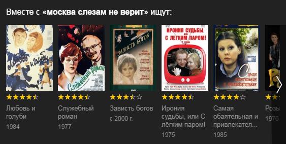 поиск советских фильмов