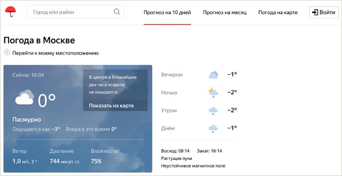 yandex.ru погода в москве на неделю