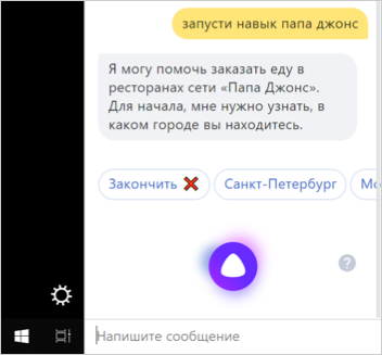 Скриншот навыка Папа Джонс на Windows.