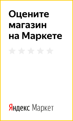 Оцените качество нашего магазина на Яндекс.Маркете.