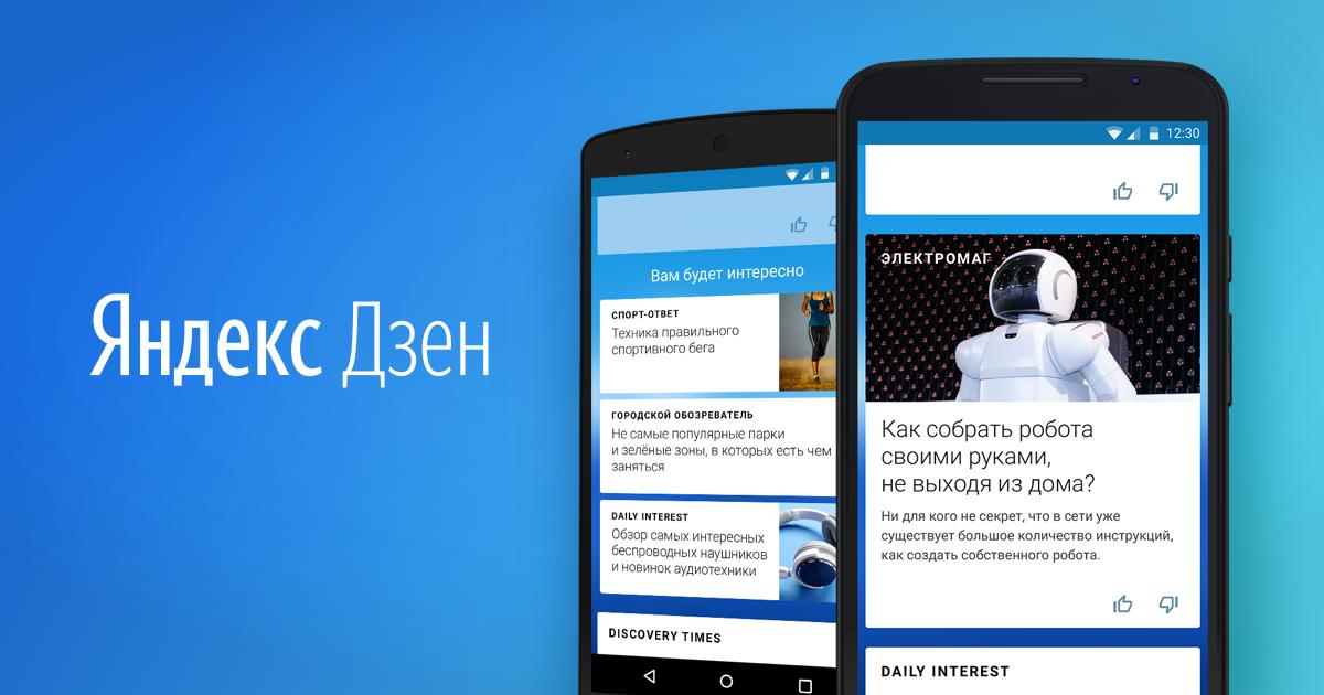 Яндекс Дзен — персональная лента публикаций на основе ...
