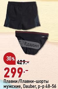 0198011f428 Одежда и обувь — Скидки сегодня в магазинах Москвы — Едадил