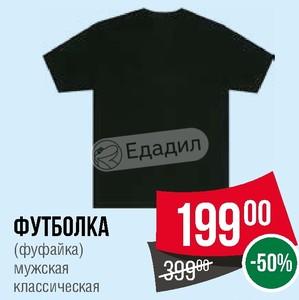 adadc150983 Футболка (фуфайка) мужская классическая — Скидки сегодня в магазинах ...