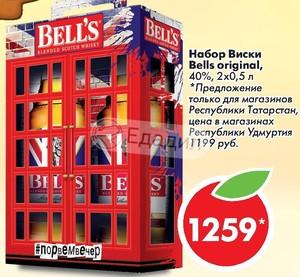 516fcf6de60 Набор Виски Bells original