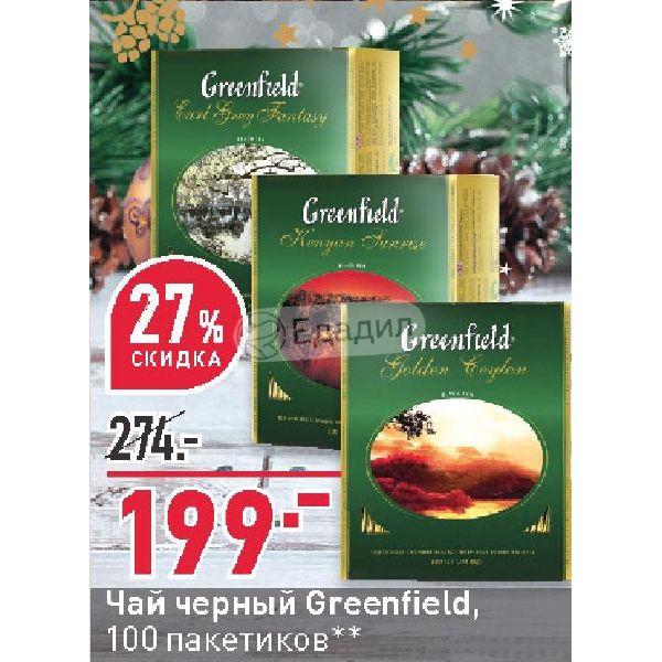 29921503e324 Чай черный Greenfield, 100 пакетиков — Акции и скидки сегодня в магазинах  Мурманска — Едадил