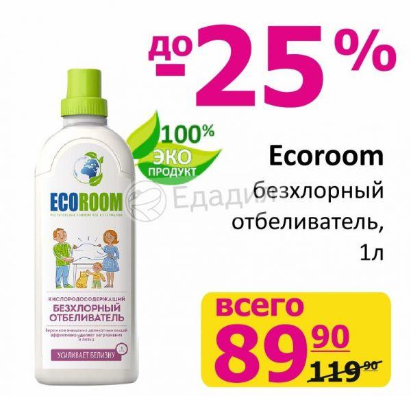 Ecoroom пятновыводитель отзывы фото