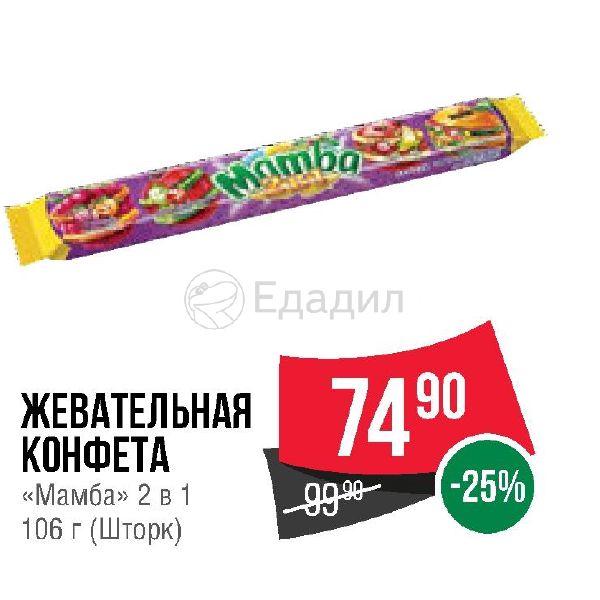 Мамба конфета магнит