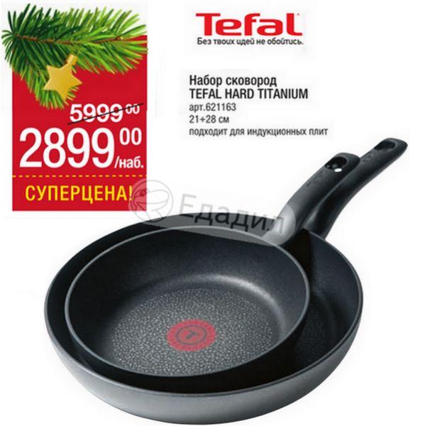 Набор посуды для индукционных плит tefal