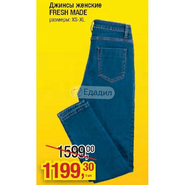 Размер xs джинсы женские