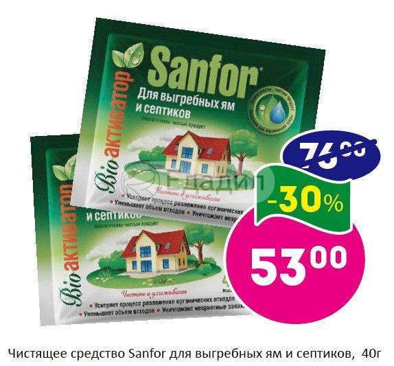Sanfor для выгребных ям