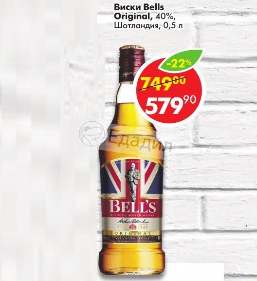 9d4f8e75a57 Виски Bells Original