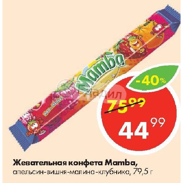 мамба жевательная производитель конфета