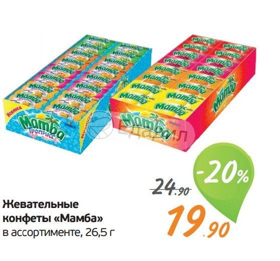 мамба вес конфета жевательная