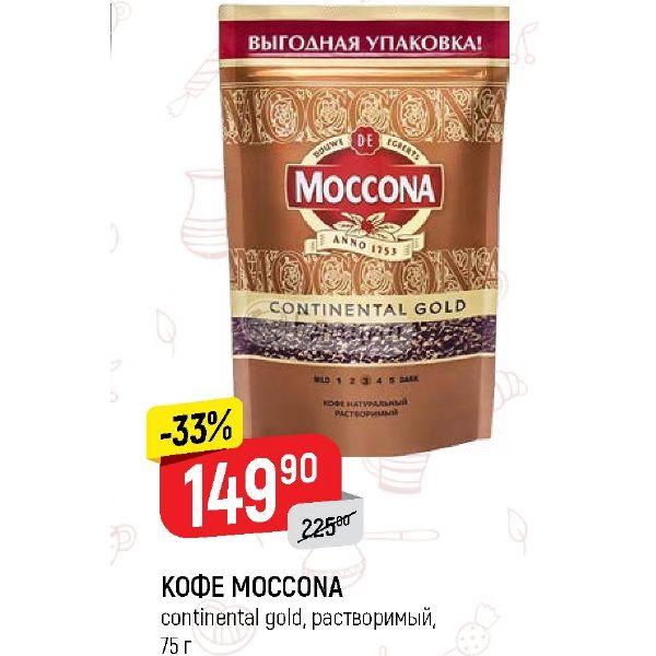 Кофе растворимый моккона