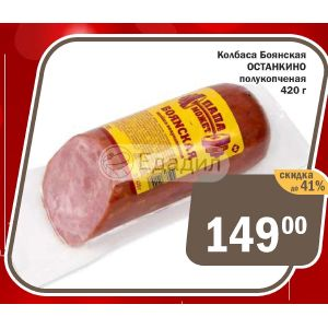 колбасы Рецепт останкино изготовления