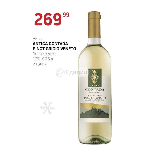 Вино антика контада белое