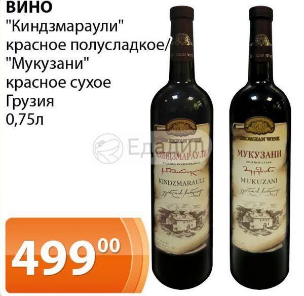 Красное вино сухое или полусладкое