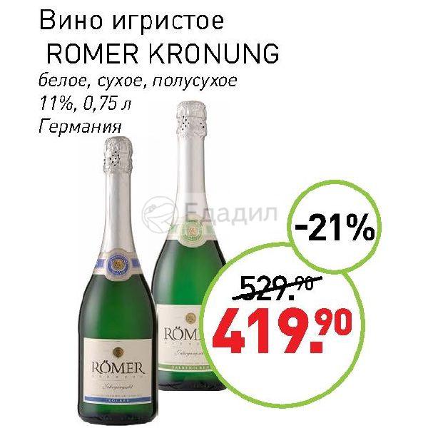 Игристое вино белое полусухое