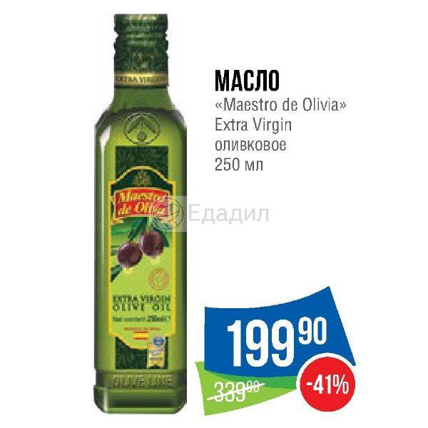 Оливковое масло maestro