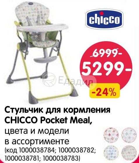Стульчик для кормления chicco pocket meal