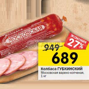 губкинские колбасы в москве некоммерческий