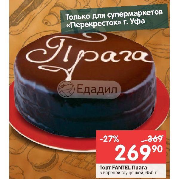 Перекресток торт прага