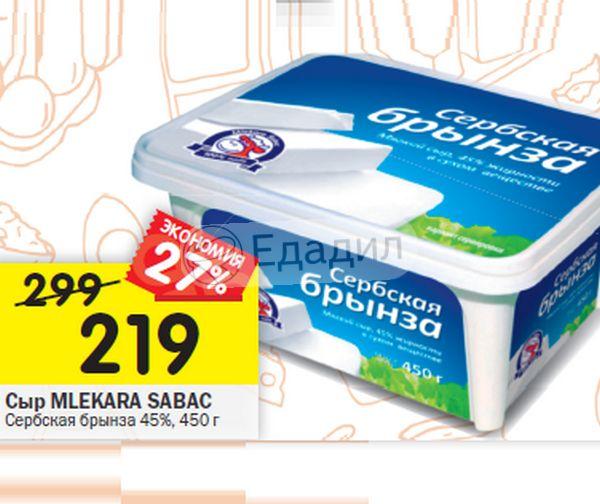 Сыр mlekara sabac сербская брынза