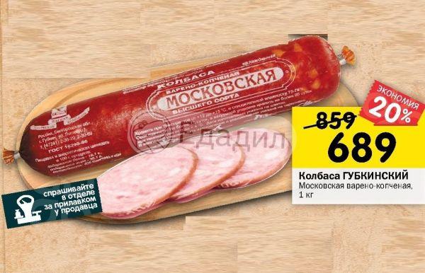 пожалуйста, губкинские колбасы в москве магистральный газ