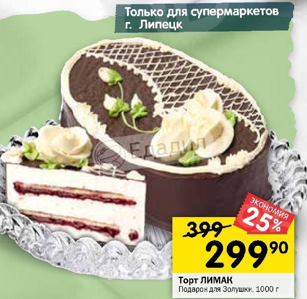 Его готовили на специальных листах, а сам десерт поступал в продажу порциями.