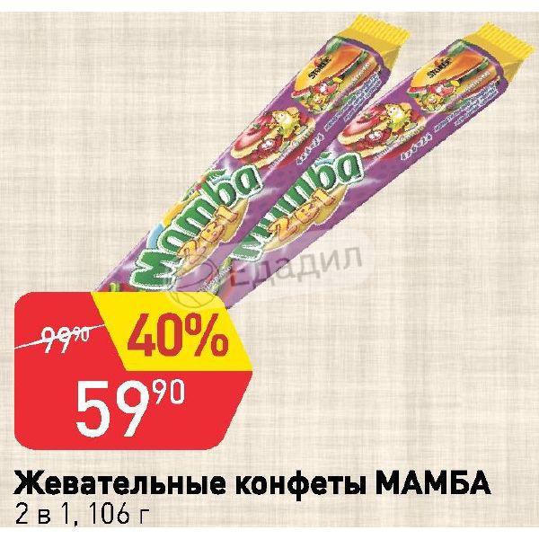 Mamba жевательные конфеты производитель