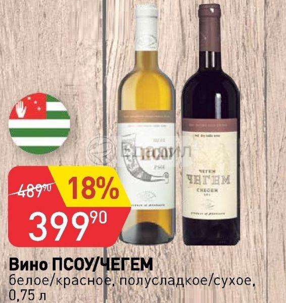 Вино псоу цена в красное и белое